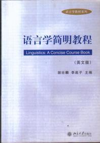 语言学简明教程(英文版)