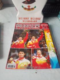 《网羽世界_羽毛球》(2008年第9期)