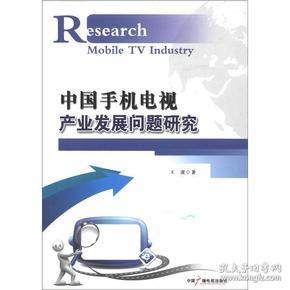 中国手机电视产业发展问题研究