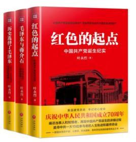 红色三部曲 叶永烈纪实经典系列 历史选择了毛泽东+红色的起点 中国共产党建党始末+毛泽东与蒋介石