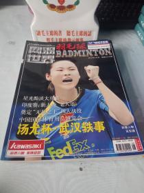 《网羽世界_羽毛球》(2012年第6期)