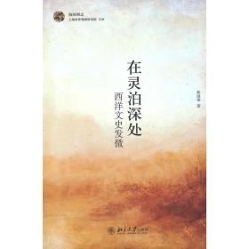 在灵泊深处:西洋文史发微