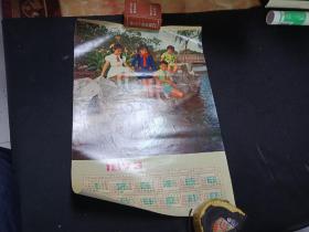 1973年小孩在玩玩具船年历画 16开大