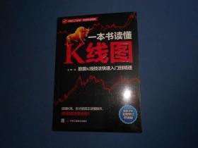 一本书读懂K线图:股票K线技法快速入门到精通-16开未拆封