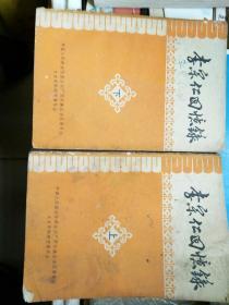 李宗仁回忆录,上下两珊全,一九八O年一版一印。