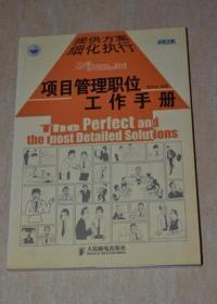 项目管理职位工作手册