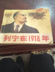 列宁在1918年