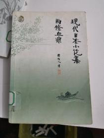 现代日本小说集两条血痕