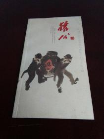 猿公酒 中国首款经典书画与酒结合的文化精品
