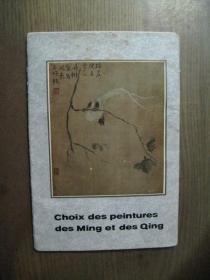 Choix des peintures des Ming et des Qing 【明清画选】(32开活页 全套十张)画片