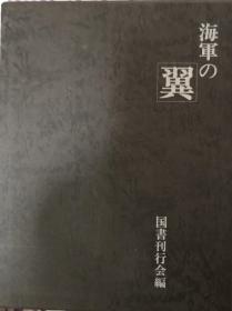 《海军的翼》(全3册)