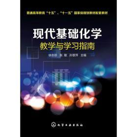 现代基础化学教学与学习指南