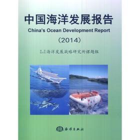 中国海洋发展报告(2014)