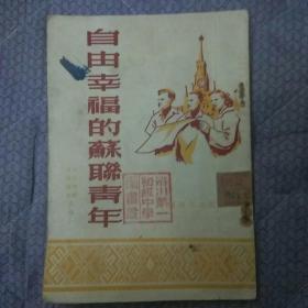 五十年代初馆藏书自由幸福的苏联青年