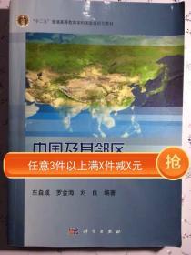 """中国及其邻区区域大地构造学(第2版)/普通高等教育""""十一五""""国家级规划教材"""