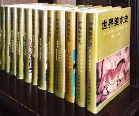 世界美术史12卷大全套