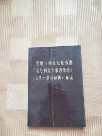 经解《佛说无量寿佛名号利益大事因缘经》《净土名号经典》导读
