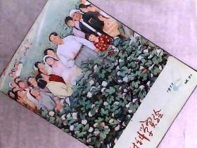 农村科学实验 试刊 1977.10