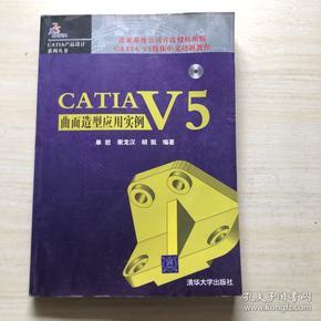CATIA V5曲面造型应用实例