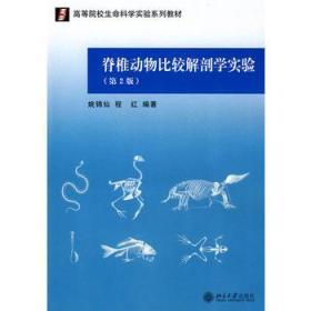 高等院校生命科学实验系列教材—脊椎动物比较解剖学实验(第2版)