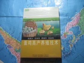 蛋鸡高产养殖技术 DVD.