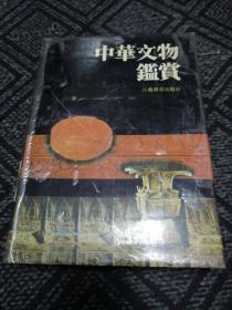 中华文物鑑赏