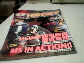 电击HOBBY  2004.2