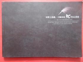 田野上的歌《上海农民30年心灵史》--陆军农村题材剧作巡礼     主编   董华炎     中国戏剧出版社  出版    2009、1