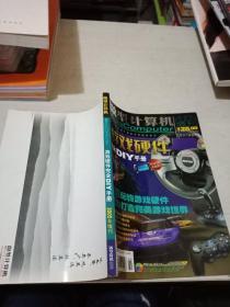 微型计算机2005增刊:游戏硬件完全DIY手册(无光盘赠品)