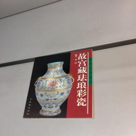 故宫知识丛书:故宫藏珐琅彩瓷 【北京旧书回收:13911723451同微信】