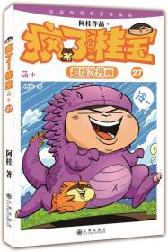 疯了!桂宝:超级冷漫画27