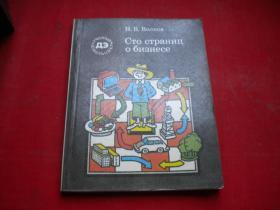 《CTOCTPAH》外文原版书,32开集体著,外文1991出版,6779号,图书