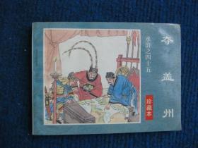【连环画】夺盖州(水浒传之四十五)
