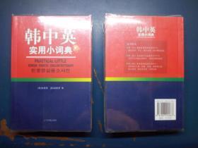 韩中英实用小词典