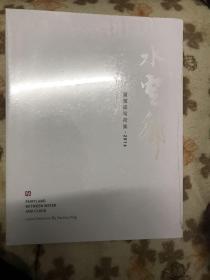 夏蕙瑛写荷集2016