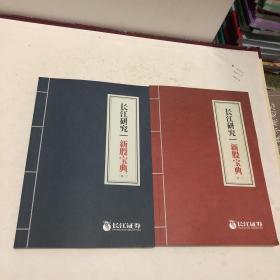 长江研究新股宝典(卷一卷二)