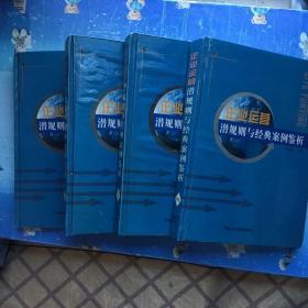 企业运营潜规则与经典案例鉴析一、二、三、四。全四卷  绝版  库存书!一版一印  此书只印有500册  9787500825579