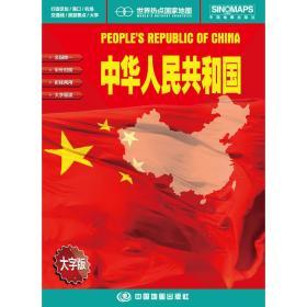 世界热点国家地图·中华人民共和国(1:5500000)