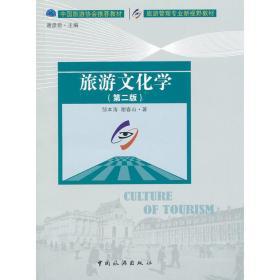 旅游文化学(第二版)(新视野教材)