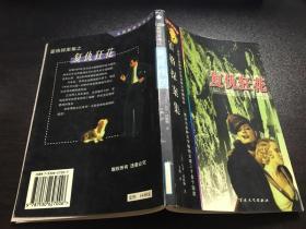 霍格探案集:复仇狂花(98年1版1印)