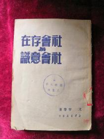 社会存在与社会意识 49年版 包邮挂刷
