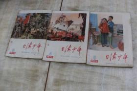 上海少年 1975年第3、4、5期(三册合售  各册封面左侧均有穿订孔  平装32开  有描述有清晰书影供参考)