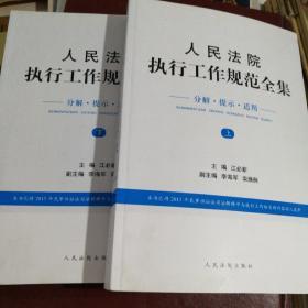 人民法院执行工作规范全集(上下)