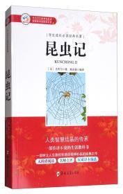 昆虫记9787564540920(HZ精品书)