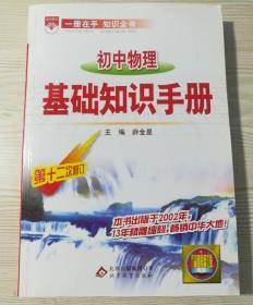 初中物理:基础知识手册(第7次修订)