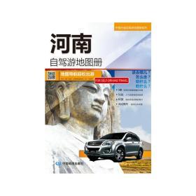 2017中国分省自驾游地图册系列——河南自驾游地图册