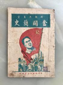 !筒子页石印本《磁县共产党奋斗简史》1947年七月一日中共磁县县委会编印!封面套色毛像精美!全书目录已录入如下: