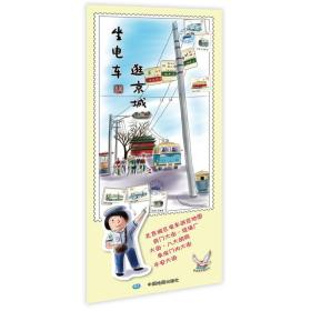 逍遥游手绘系列地图:坐电车逛京城(低碳环保,绿色出行,北京电车,童年记忆,历史符号)