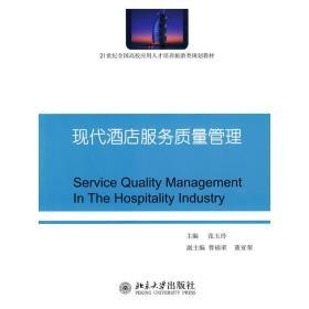 现代酒店服务质量管理