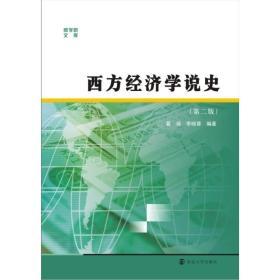 商学院文库/西方经济学说史(第二版)
